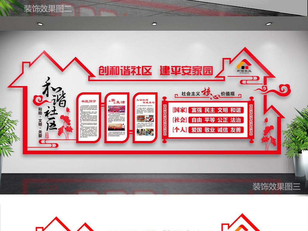 中式社区形象墙大型古典企业文化形象墙设计图片 高清cdr效果图下载 图片