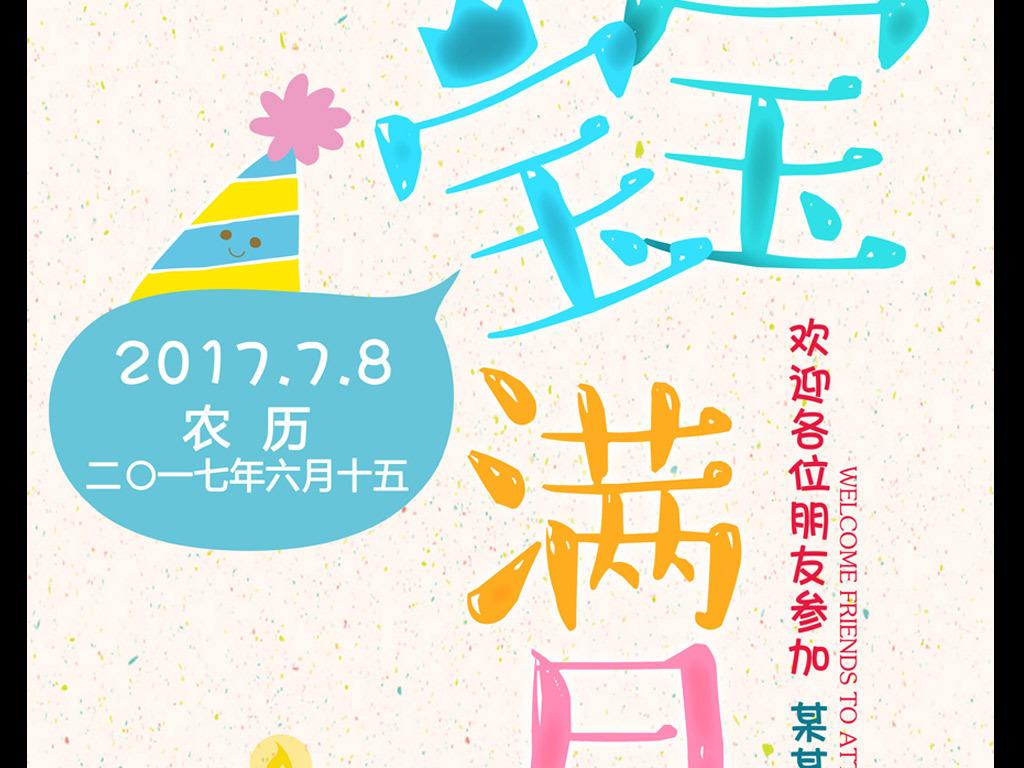 创意宝宝周岁生日快乐海报设计
