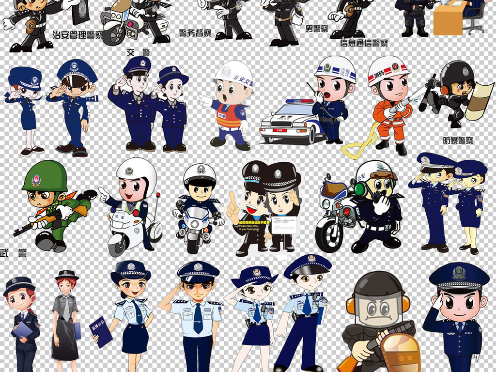 0141警察卡通手绘警察交警火警消防员特种兵等免抠素材