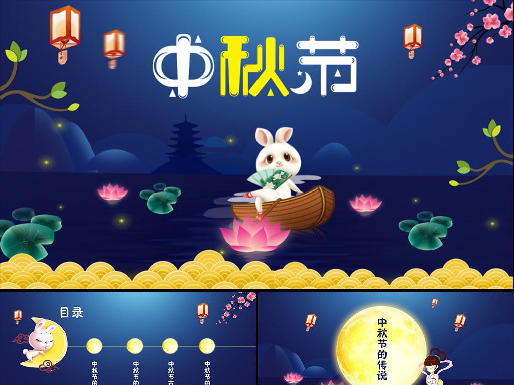 可爱卡通传统节日中秋节主题班会ppt模板图片