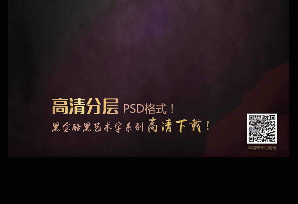金色黑金2018狗年海报