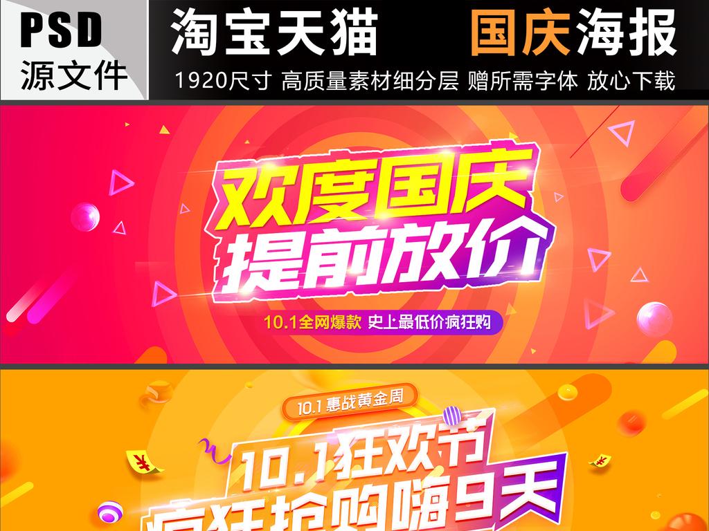 淘宝天猫国庆中秋节双活动首页促销海报模版