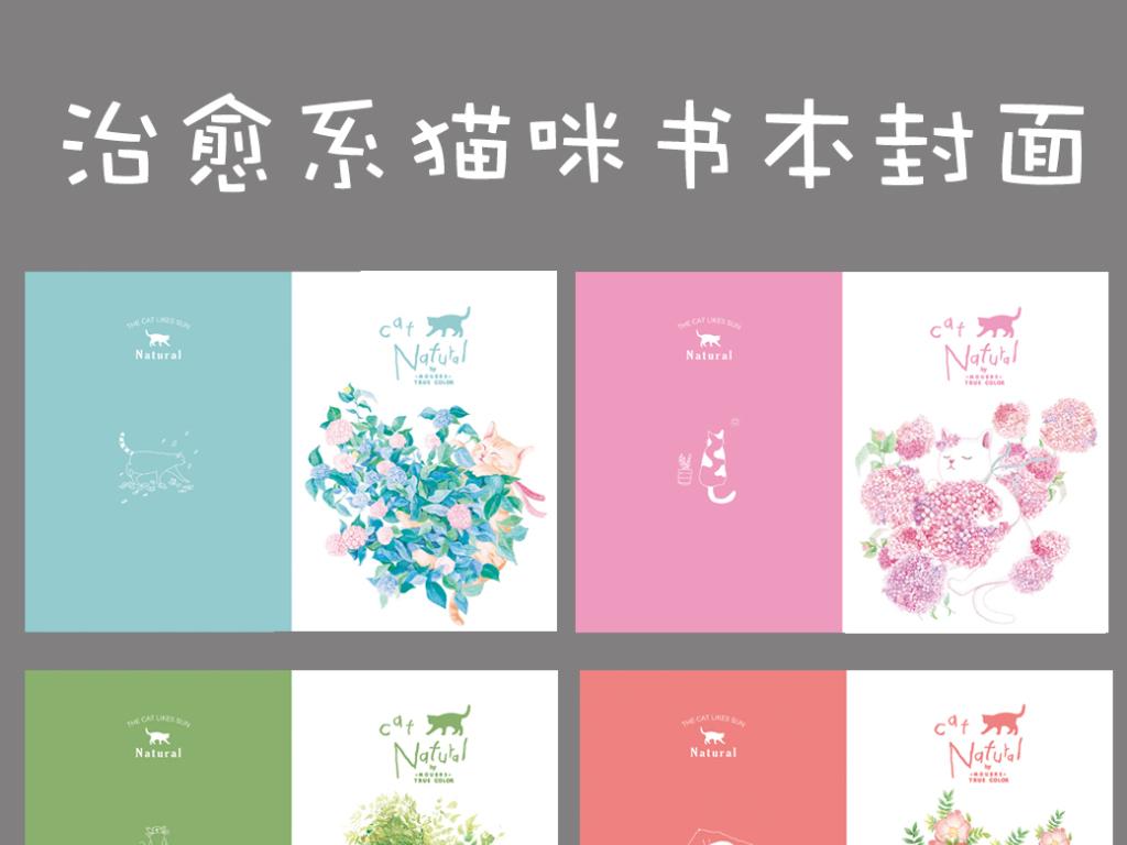 小清新治愈系猫咪书本图片图册封面模板