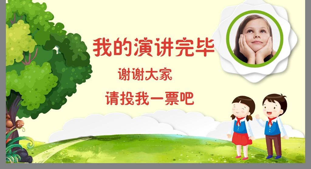 小学生竞选班委自我介绍ppt简历图片