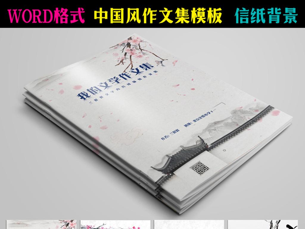 a4/word小学生作文集封面诗集画册校刊古典书刊个人作品集信纸