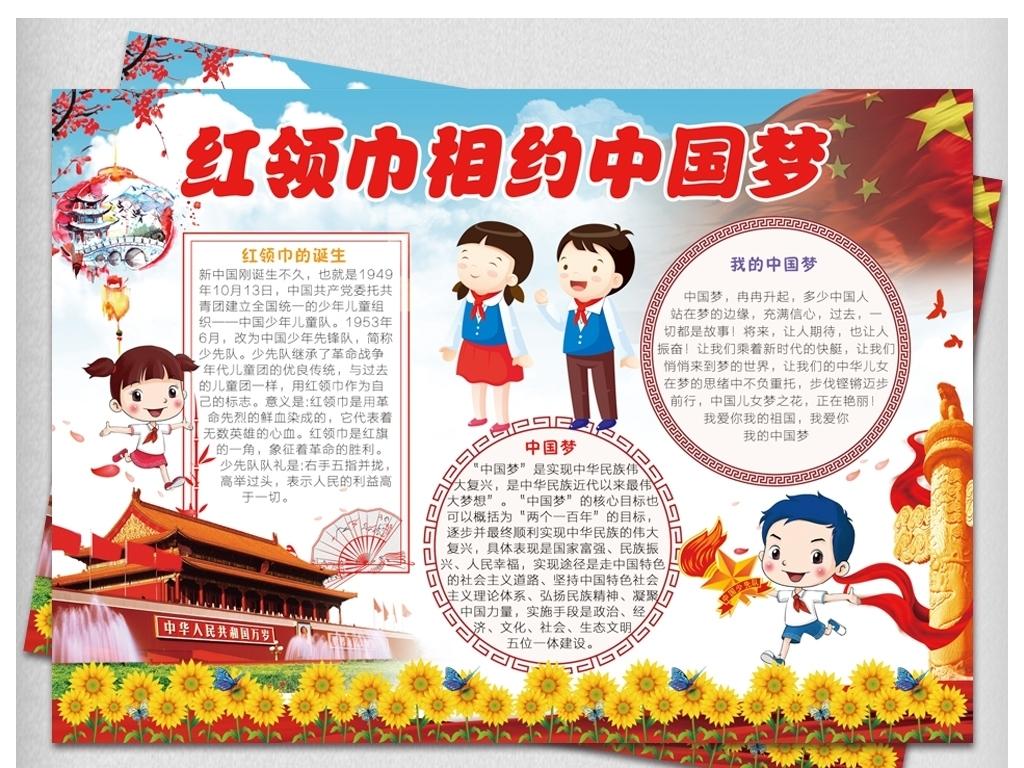 红领巾相约中国梦小报少先队电子手抄报素材