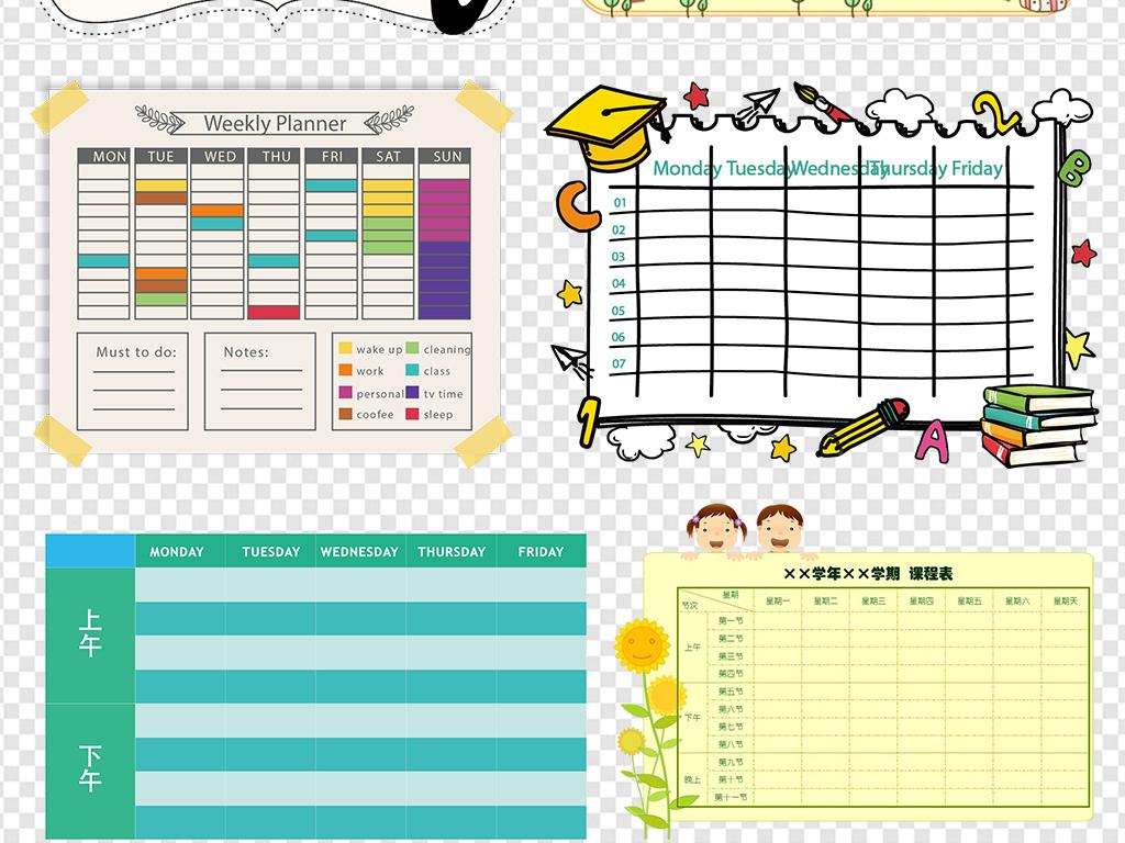 课程表课程表表格框矢量边框表格框表格手绘课程表