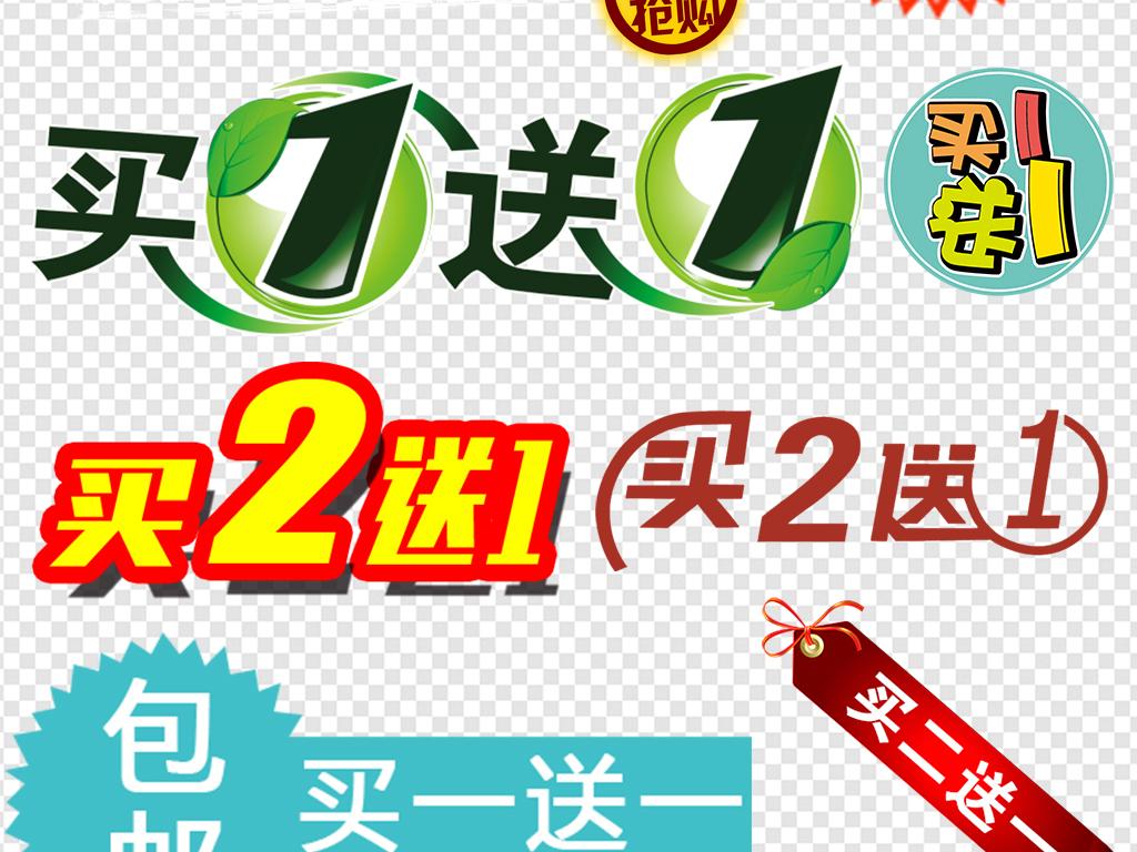 淘宝天猫买一送一促销标签字体图片素材 模板下载 7.63MB 中文字体大