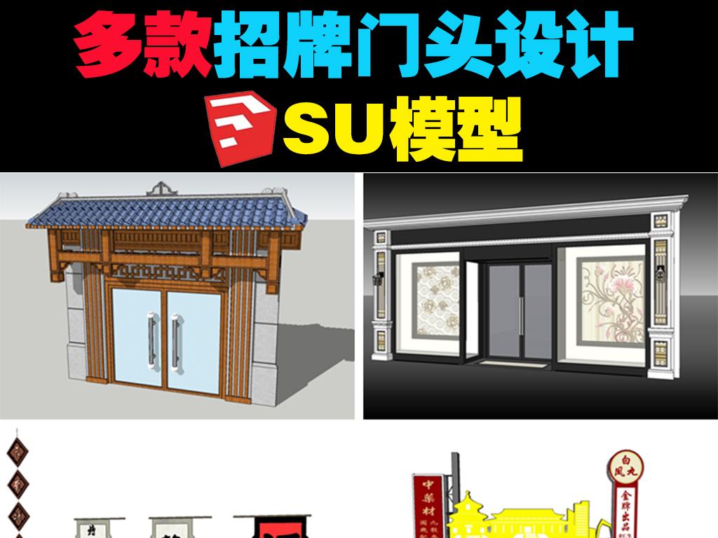 现代中式招牌门头设计su模型图片