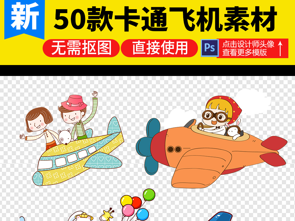 旅游旅行出国旅游度假畅海外旅游环游世界小飞机