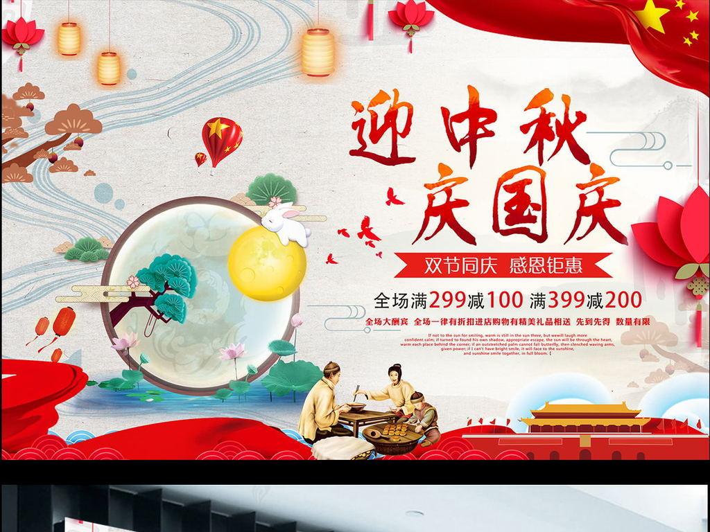 手绘商场超市促销海报设计八月十五宣传单背景房地产中秋国庆中秋国庆