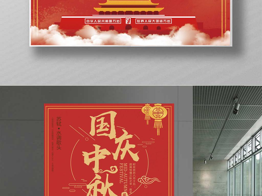 手绘时尚红色金色喜庆中秋国庆商场促销海报
