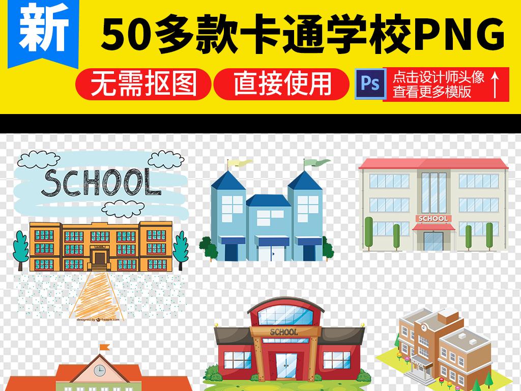 50多款卡通手绘学校建筑素材
