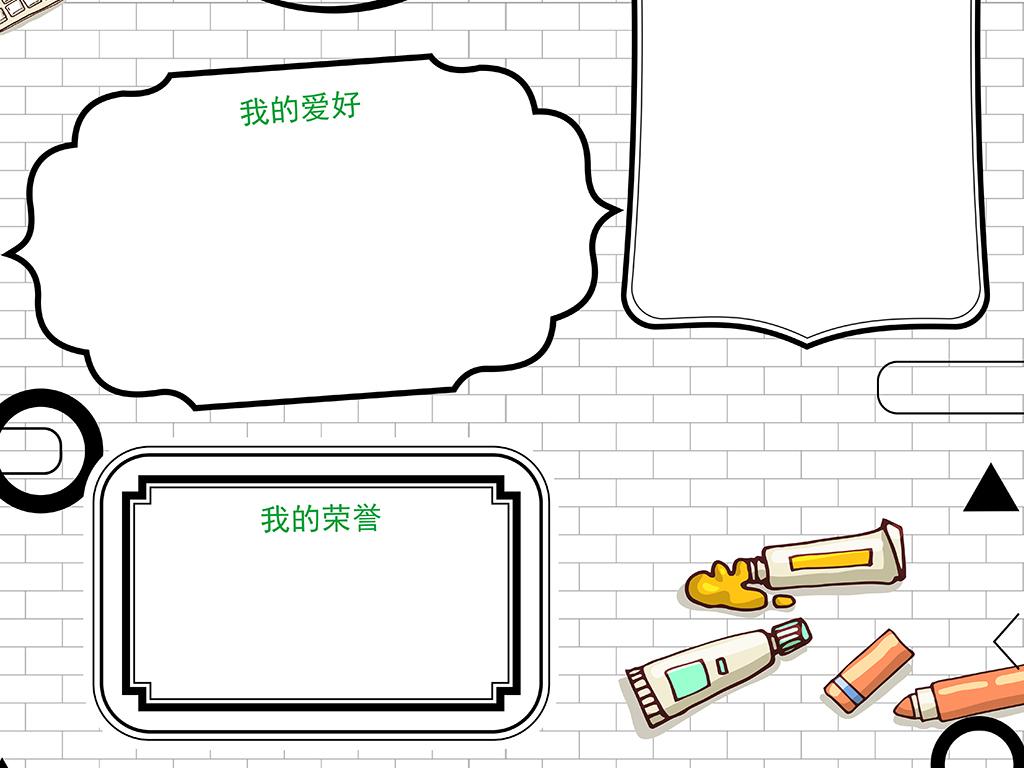 手绘简洁大气中小学生个人简历自我介绍模板