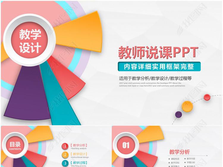 完整教育教学课程设计教师说课PPT模板
