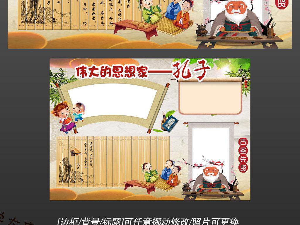 psd孔子小报论语国学经典手抄报电子小报图片