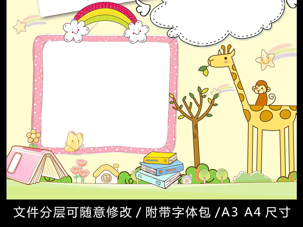 儿童自我介绍学生个人简历模板班级竞选海报