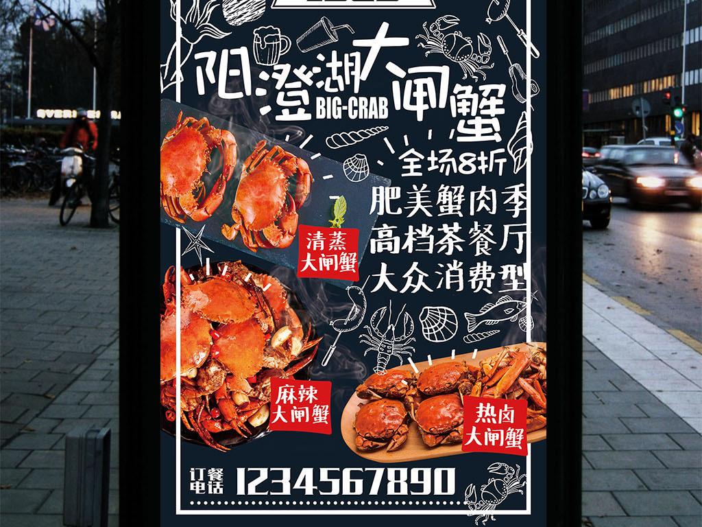 手绘阳澄湖大闸蟹创意餐饮海报