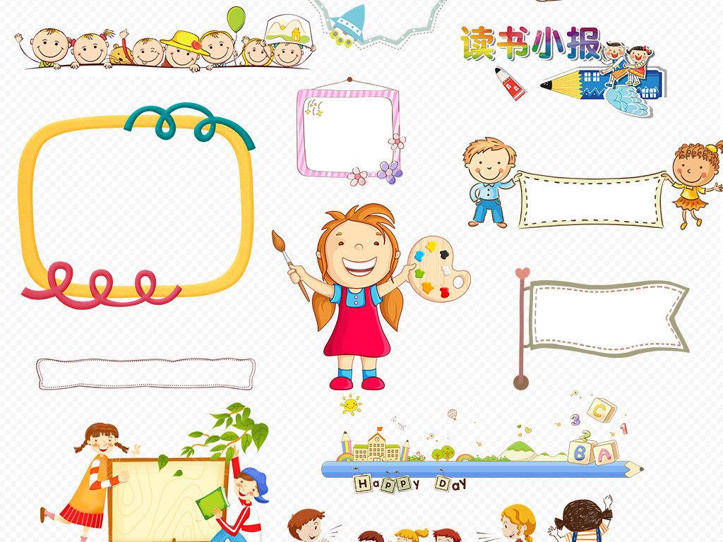 卡通边框幼儿学生学习小孩培训班招生素材
