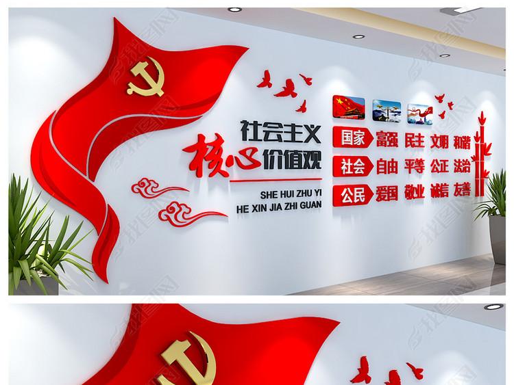 社会主义核心价值观大型3D党建文化墙设计