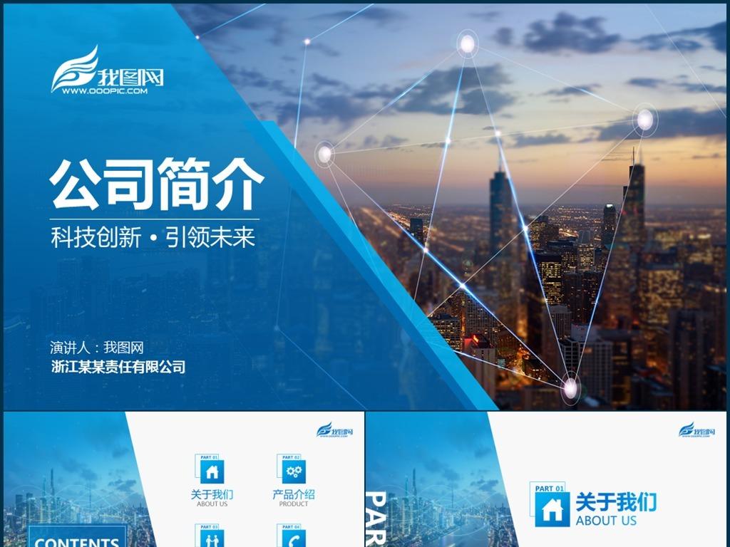 蓝色科技简约企业介绍公司简介ppt模板图片