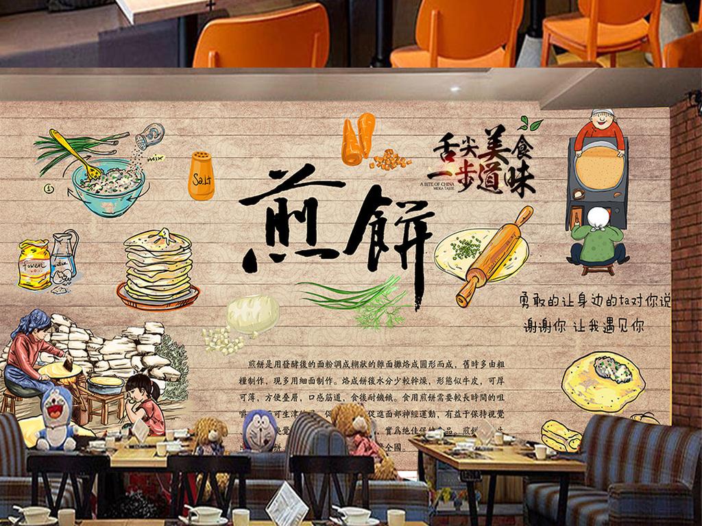 手绘杂粮煎饼菜煎饼小吃工装背景墙
