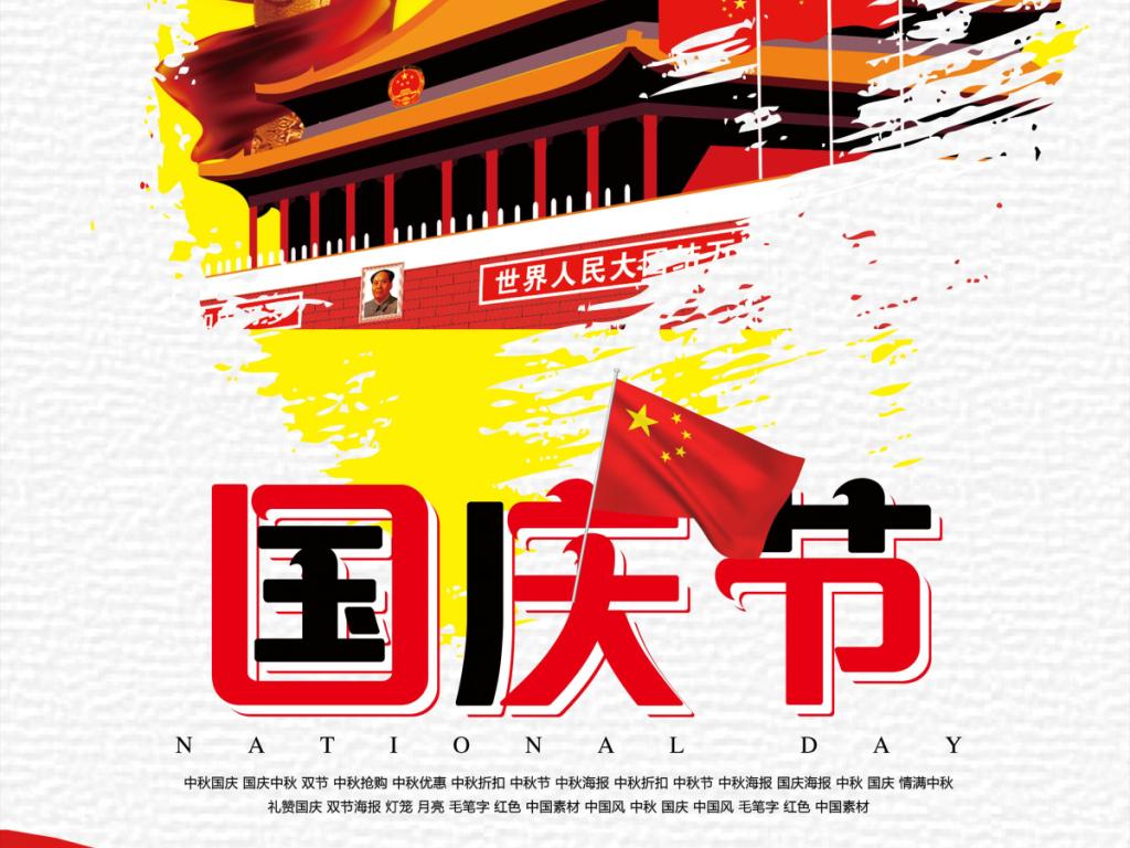 十一国庆节_中国风十一国庆节宣传海报