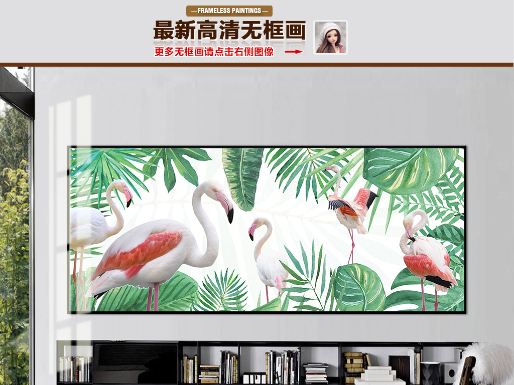 手绘水彩火烈鸟装饰画