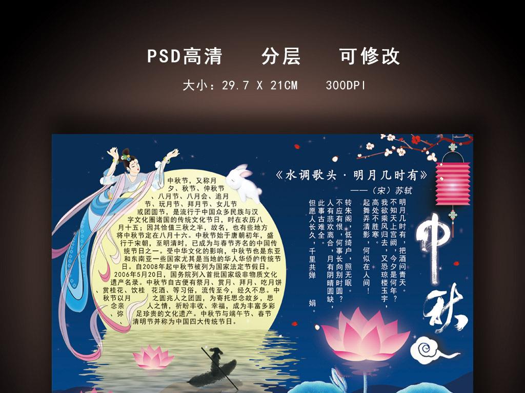 古典唯美中秋节诗歌小报手抄报图片素材 psd模板下载 17.91MB 中秋图片