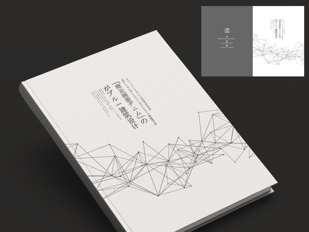 建筑空间设计企业画册封面