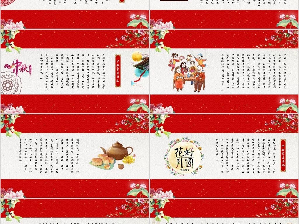创意中国风传统节日中秋节ppt模板图片