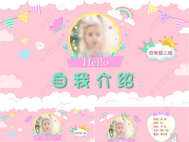 卡通马儿小学生班干部竞选班委自我介绍ppt简历