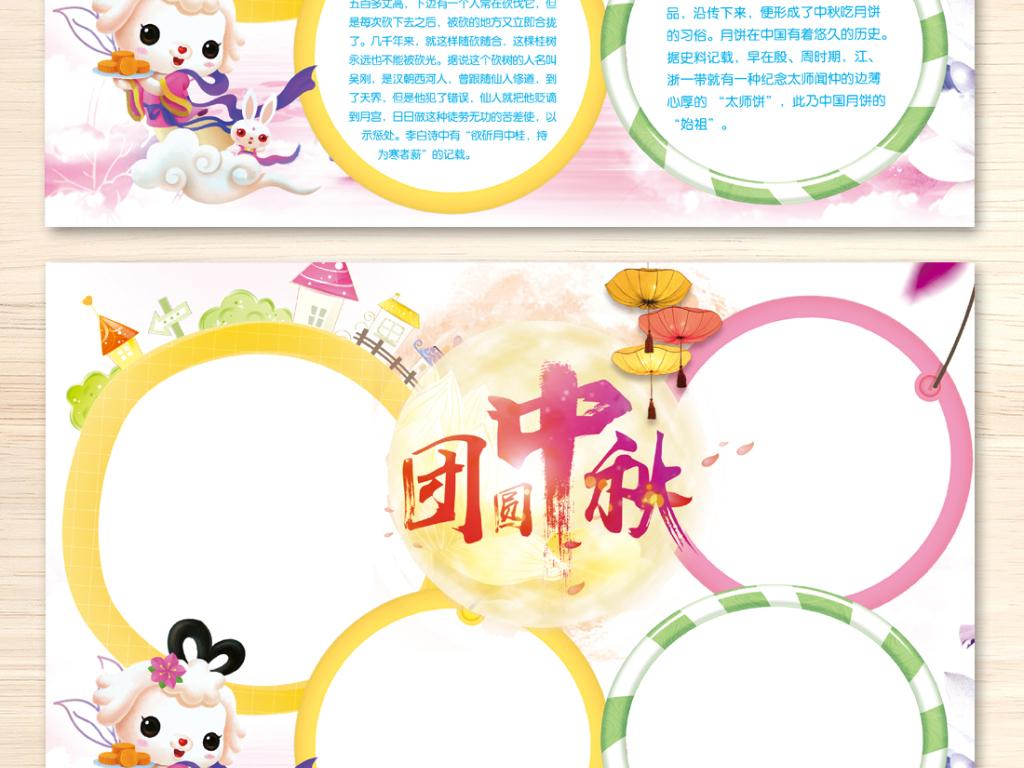 手抄报|小报 节日手抄报 中秋节手抄报 > 中秋节小报读书月饼文化古诗