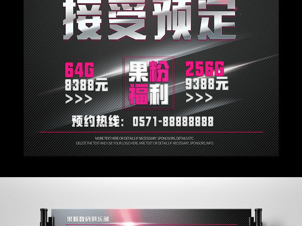 iphonex手机新品发布预定宣传海报
