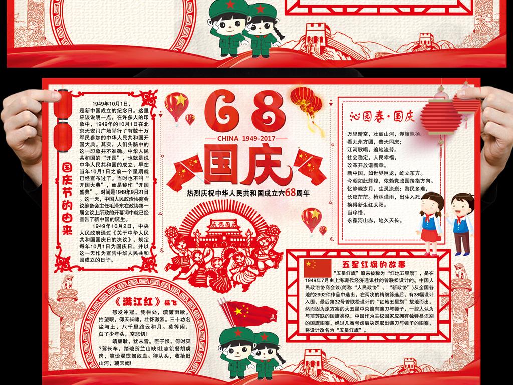 国庆小报十一国庆节68周年爱国手抄报模板