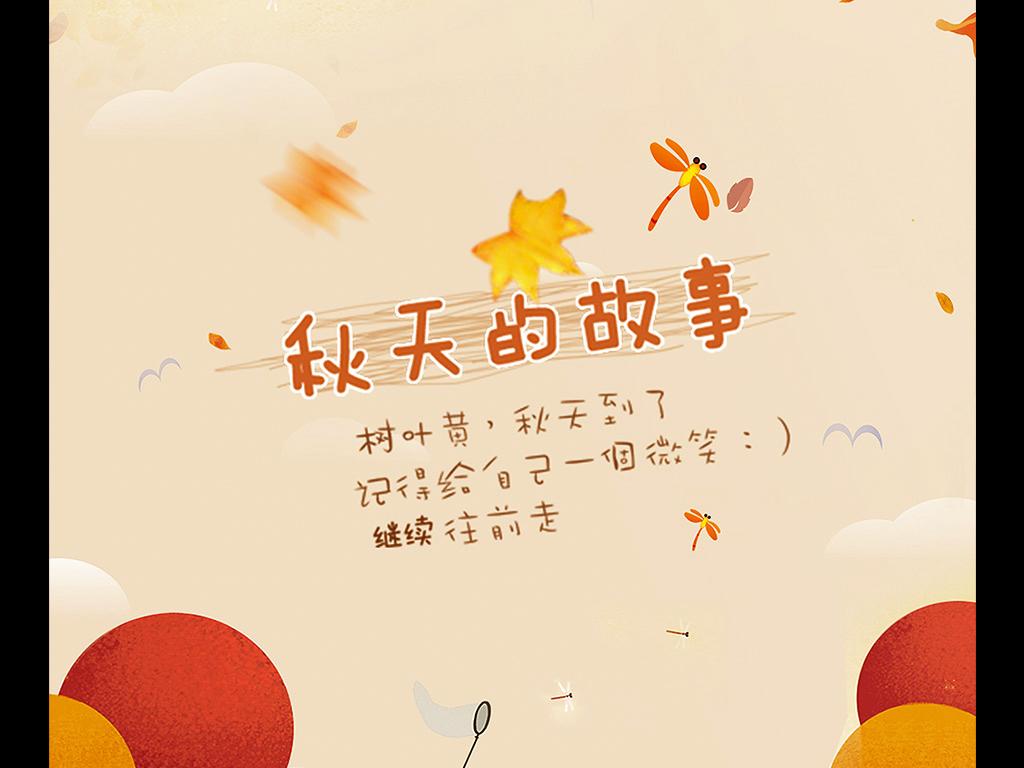 时尚创意秋天故事童话故事矢量海报模板