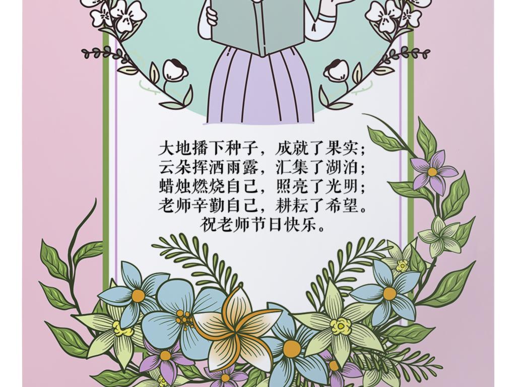 创意手绘清新教师节海报