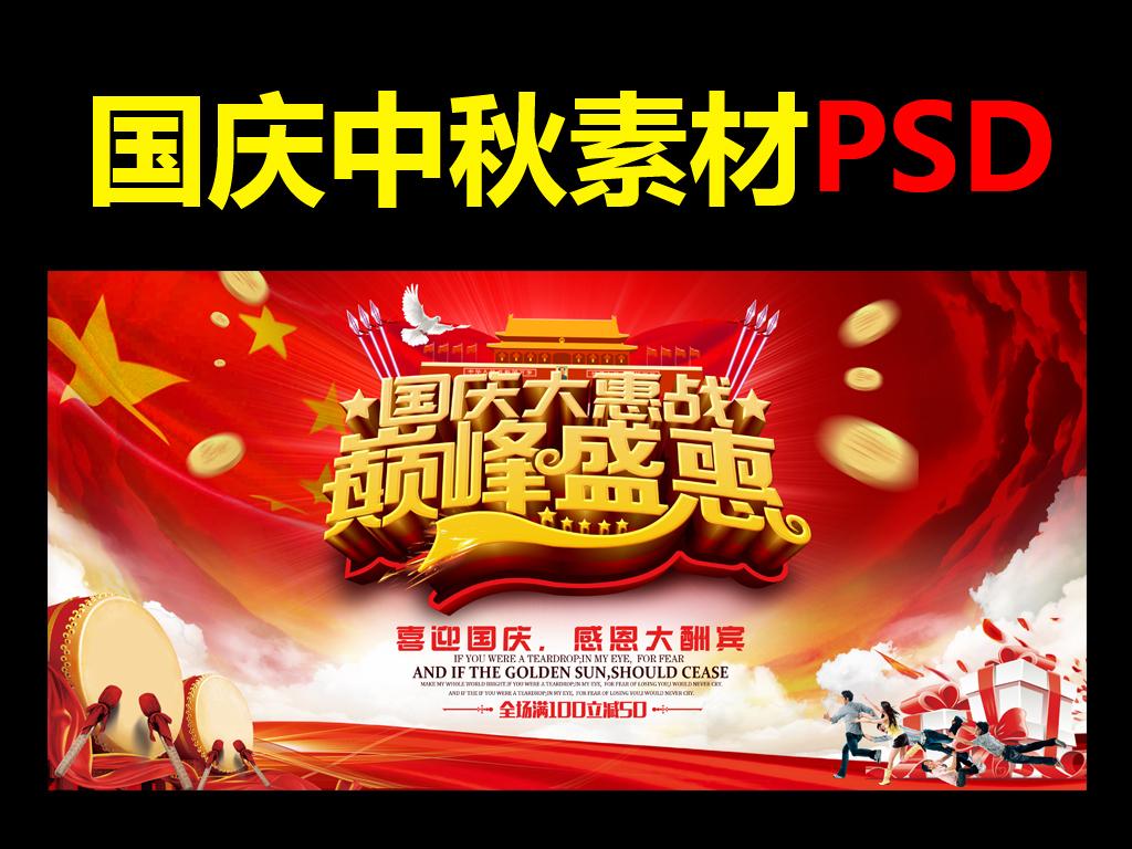 国庆中秋活动海报设计展板模板