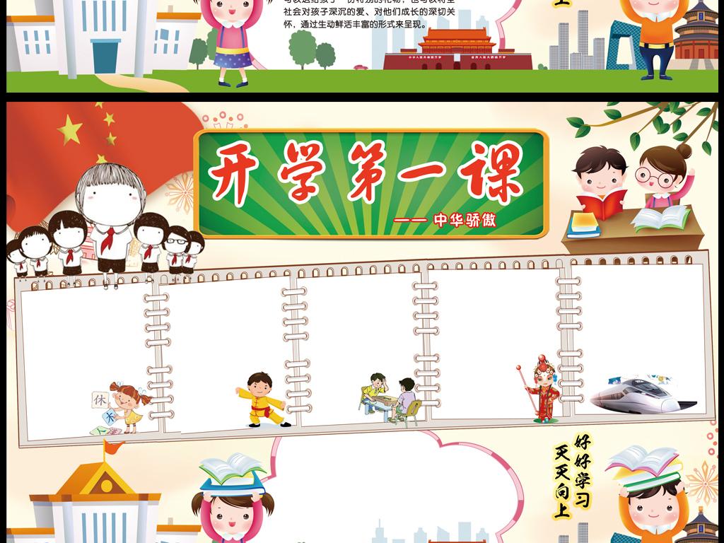 开学第一课小报中华骄傲爱国手抄报图片素材 psd模板下载 97.48MB