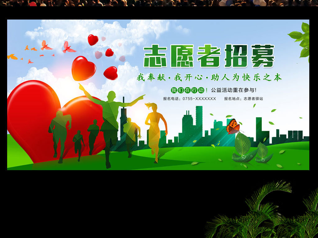 志愿者招募公益海报展板设计模板