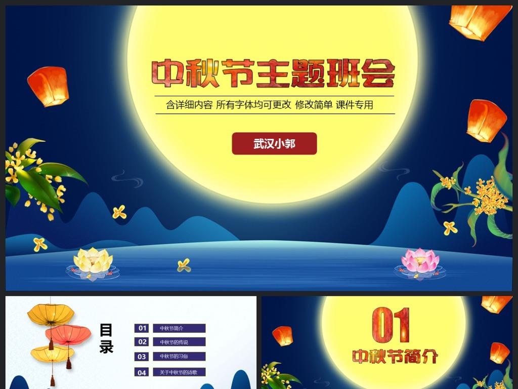 幼儿园中小学中秋节主题教育班会ppt模板图片