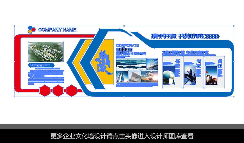 企业文化墙公司简介形象墙模板设计