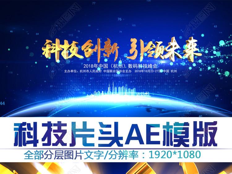 蓝色科技企业开场视频AE片头模板