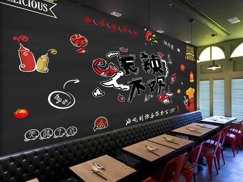 黑色背景手绘美食无辣不欢快餐店背景墙