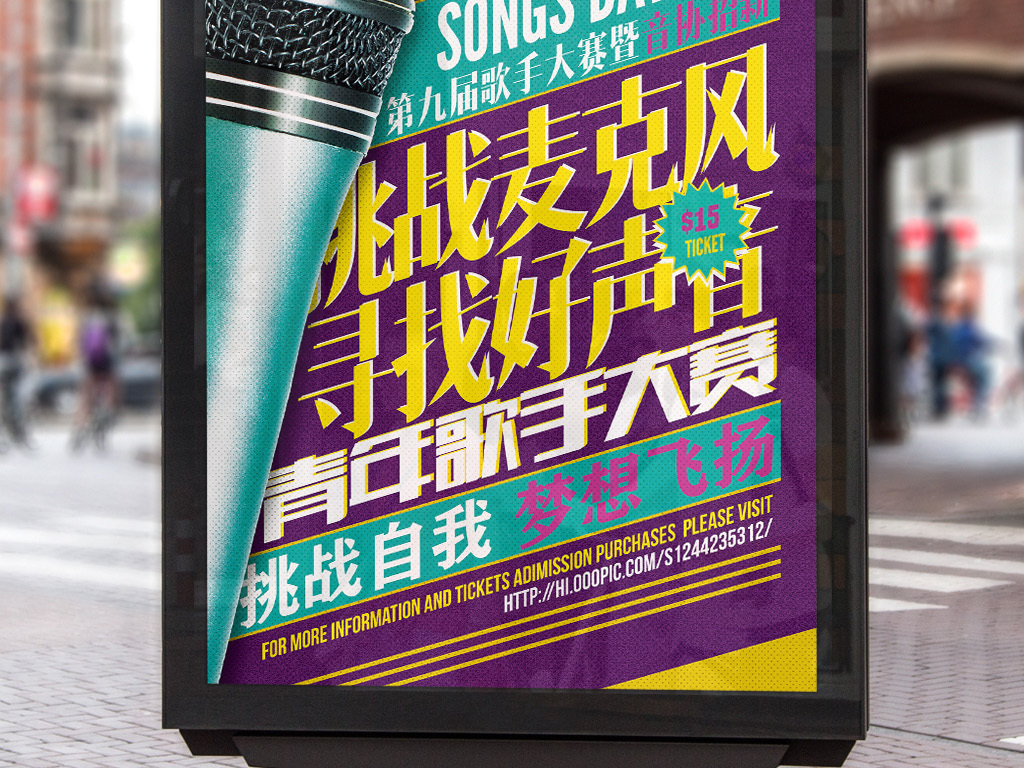 挑战麦克风主持人歌手大赛音协广播通用海报