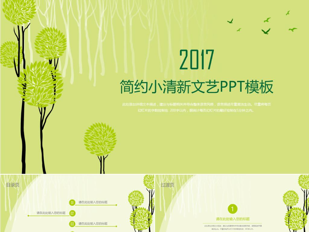 绿色简约时尚小清新文艺ppt动态模板
