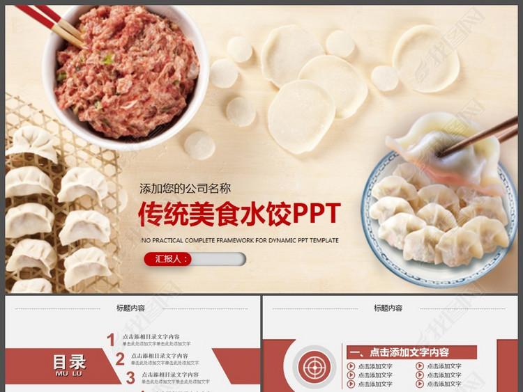 中国传统美食水饺ppt动态模板