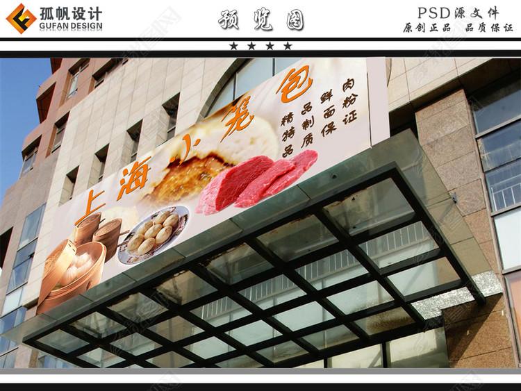 上海小笼包