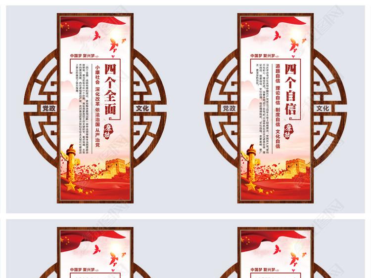 红色党建文化机关文化廉政文化标语展板