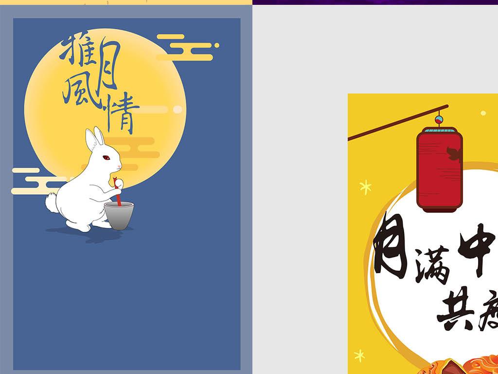 矢量中秋节中秋佳节团圆节海报背景图图片